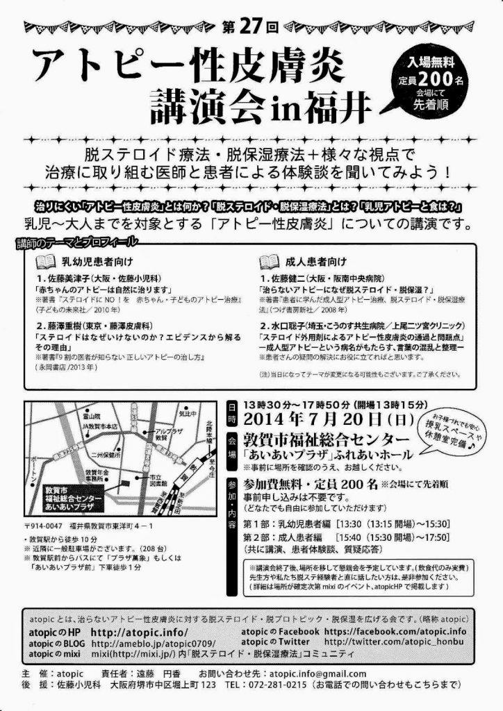 アトピー性皮膚炎講演会in福井